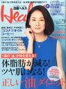 日経 Health (ヘルス) 2015年 09月号 [雑誌]
