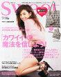 sweet (スウィート) 2015年 09月号 [雑誌]