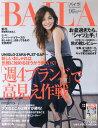 "BAILA (バイラ) 2015年 9月号"" border="