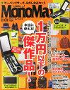 Mono Max (モノ・マックス) 2015年 9月号