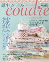 【送料無料】縫う*クードル coudre お気に入りの布でかんたんソーイング
