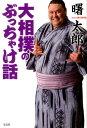 【送料無料】大相撲のぶっちゃけ話 [ 曙太郎 ]