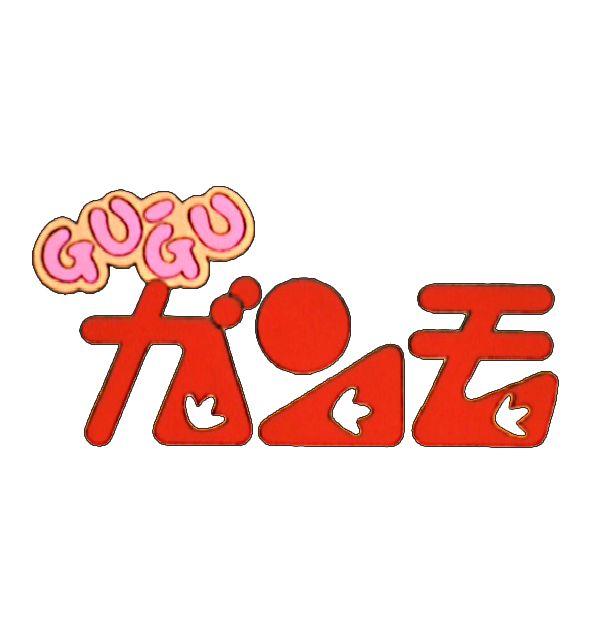 Gu-Guガンモ デジタルリマスター版 DVD-BOX2画像