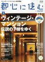 都心に住む by SUUMO (バイ スーモ) 2015年 09月号 [雑誌]
