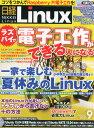 【楽天ブックスならいつでも送料無料】日経 Linux (リナックス) 2015年 09月号 [雑誌]