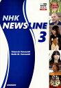 NHK NEWSLINE(3) 映像で学ぶNHK英語ニュースが伝える日本 3 [ 山崎達郎 ]