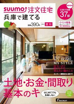 SUUMO注文住宅 兵庫で建てる 2015年夏秋月号 [雑誌]