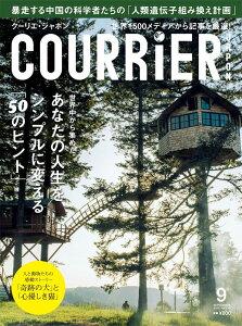 【楽天ブックスならいつでも送料無料】COURRiER Japon (クーリエ ジャポン) 2015年 09月号 [雑誌]