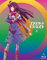 コンクリート・レボルティオ〜超人幻想〜 第8巻【Blu-ray】
