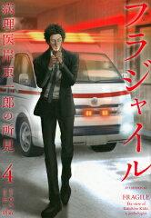 フラジャイル(4) [ 恵三朗 ]