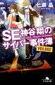 SE神谷翔のサイバー事件簿(2)