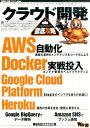 クラウド開発徹底攻略 AWS自動化/Docker/Google Clou (WEB+DB press plusシリーズ)