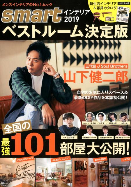 smartインテリア(2019) ベストルーム決定版/全国の最強101部屋大公開! (TJ MOOK)