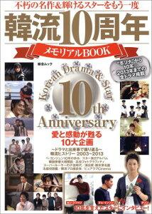 【送料無料】韓流10周年メモリアルBOOK