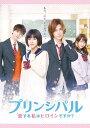 映画「プリンシパル〜恋する私はヒロインですか?〜」(DVD通常版) [ 黒島結菜 ]