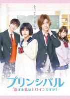 映画「プリンシパル〜恋する私はヒロインですか?〜」(DVD通常版)