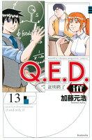 Q.E.D.iff -証明終了- 13巻