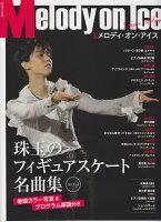 メロディ・オン・アイス(2013-14)