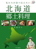 私たちが食べ伝えたい 北海道郷土料理