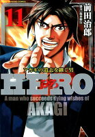 HERO 11巻