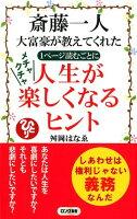 斎藤一人大富豪が教えてくれた1ページ読むごとにメチャクチャ人生が楽しくなるヒント