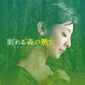 【送料無料】NHK よる☆ドラ「眠れる森の熟女」 オリジナルサウンドトラック [ 高見優(音楽) ]