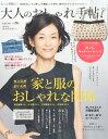 大人のおしゃれ手帖 2015年 9月号