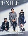 【楽天ブックスならいつでも送料無料】月刊 EXILE (エグザイル) 2015年 09月号 [雑誌]