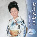 大月みやこ ベストセレクション2017
