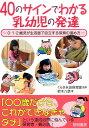 40のサインでわかる乳幼児の発達 0・1・2歳児が生活面で自立する保育の進め方 [ 鈴木八朗 ]