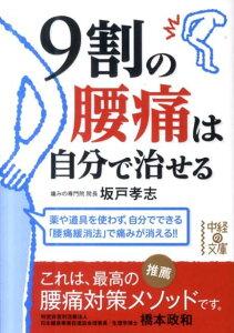 【送料無料】9割の腰痛は自分で治せる [ 坂戸孝志 ]