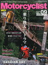 モーターサイクリスト 2015年 9月号
