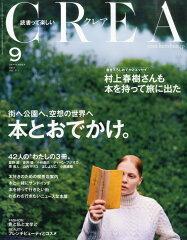【楽天ブックスならいつでも送料無料】CREA (クレア) 2015年 09月号 [雑誌]