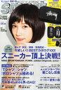 smart (スマート) 2015年 09月号 [雑誌]
