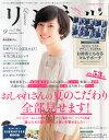 【楽天ブックスならいつでも送料無料】リンネル 2015年 09月号 [雑誌]