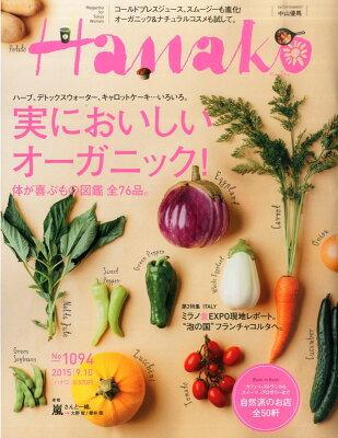 【楽天ブックスならいつでも送料無料】Hanako (ハナコ) 2015年 9/10号 [雑誌]