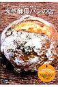 【送料無料】おいしい天然酵母パンの店