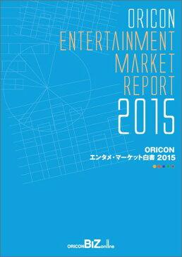 ORICONエンタメ・マーケット白書(2015)
