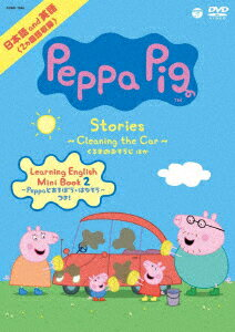 Peppa Pig Stories 〜Cleaning the Car くるまのおそうじ〜 ほか