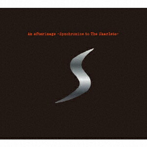 An afterimage -Synchronize to The Skarlets-画像