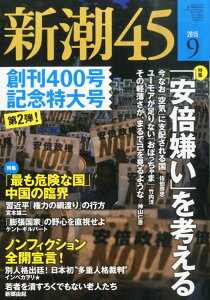 【楽天ブックスならいつでも送料無料】新潮45 2015年 09月号 [雑誌]