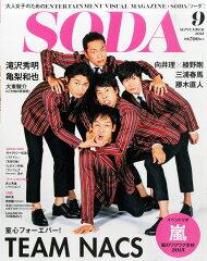 【楽天ブックスならいつでも送料無料】SODA (ソーダ) 2015年 09月号 [雑誌]