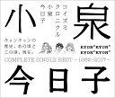 コイズミクロニクル〜コンプリートシングルベスト1982-2017〜 [ 小泉今日子 ]...