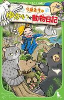 今泉先生のゆかいな動物日記(1)