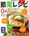 【送料無料】節電レシピ