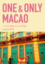 ONE & ONLY MACAOproduced by LOVETABI [ 地球の歩き方編集室 ]