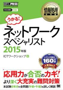 ネットワークスペシャリスト(2015年版) [ ICTワークショップ ]