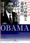 オバマ政権と過渡期のアメリカ社会 選挙、政党、制度、メディア、対外援助 [ 吉野孝 ]