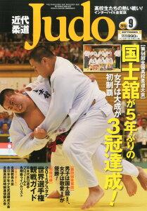 【楽天ブックスならいつでも送料無料】近代柔道 (Judo) 2015年 09月号 [雑誌]