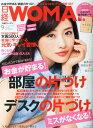 日経 WOMAN (ウーマン) 2015年 9月号